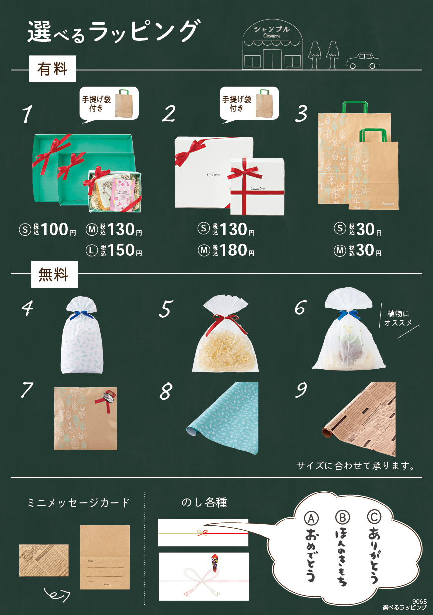 0216_wrapping
