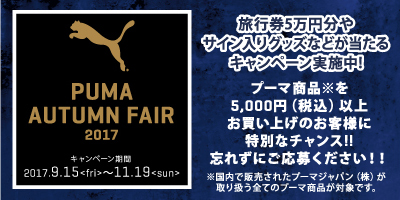 PUMA AUTUMN FAIR