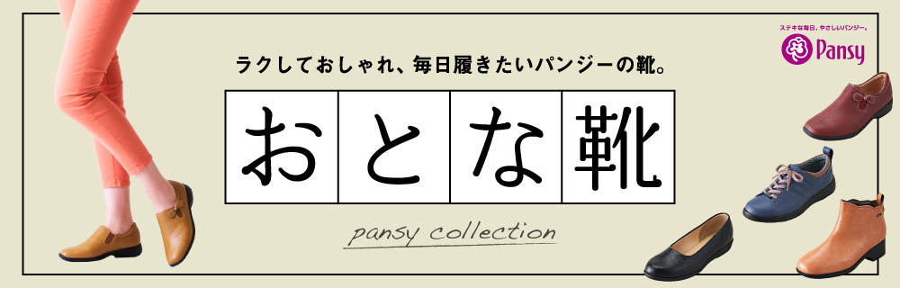 おとな靴 pansy collection