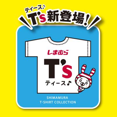 T's〜ティース♪新登場〜