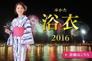 kv_yukata2016