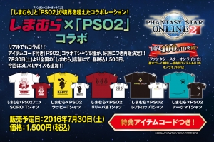 PSO2_banner_0719