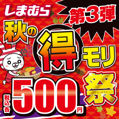 秋の得モリ祭 第3弾 500円