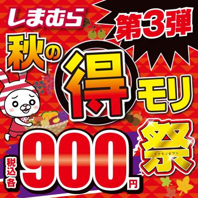 秋の得モリ祭 第3弾 900円