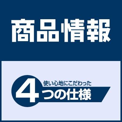 商品情報:4つの仕様