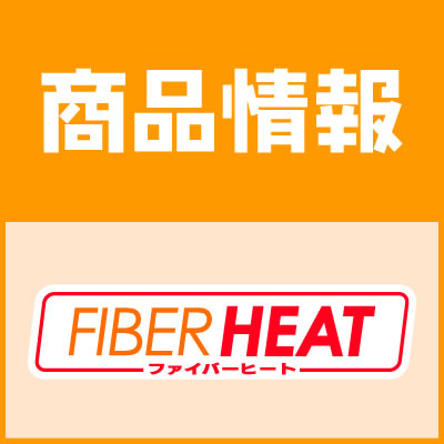 商品情報:FIBERHEAT