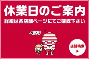kv_0105kyugyobi