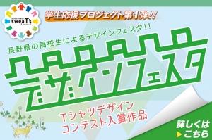 kv_nagano_designfes0715