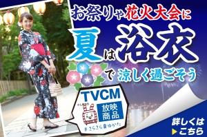 kv_yukata0628