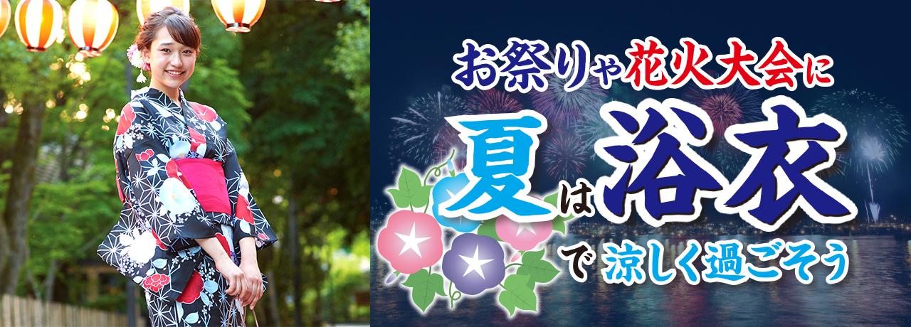 mv_yukata0628