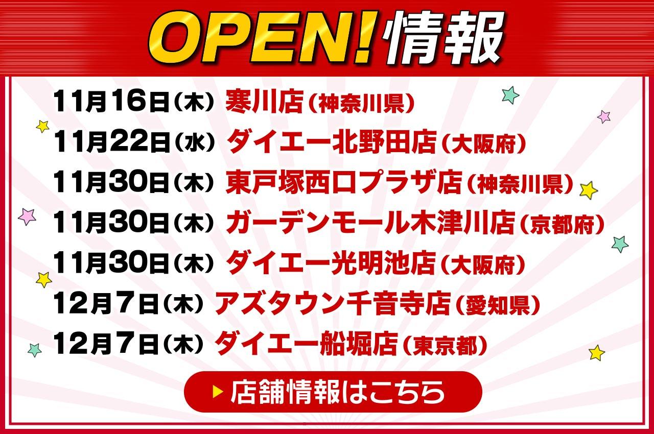 1121_kv_open