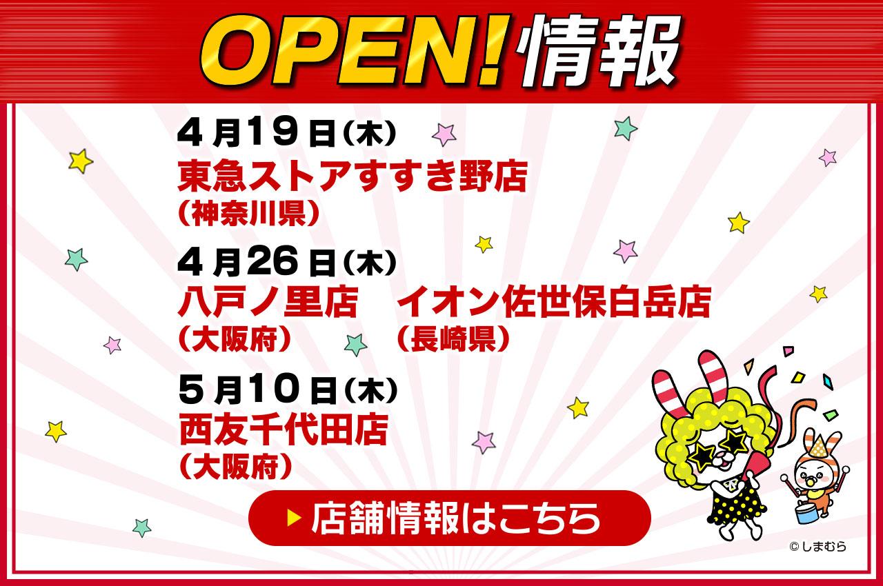 0424_kv_open