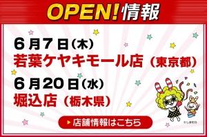 0612_kv_open
