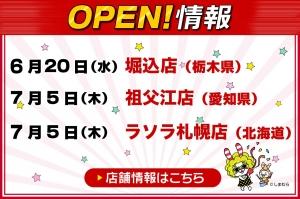 0619_kv_open