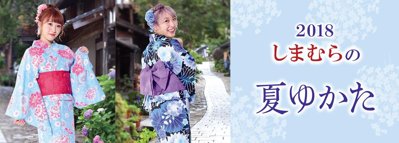 mv_2018yukata0713