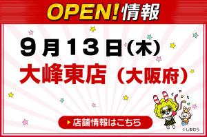 0828_kv_open