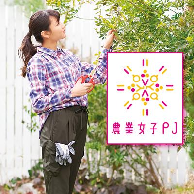 農業女子プロジェクト