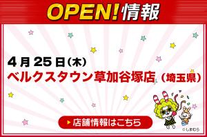0409_kv_open