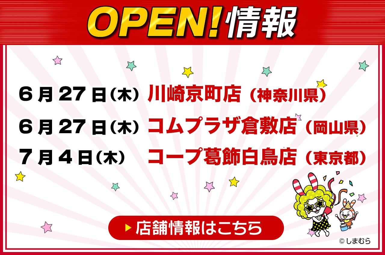 0618_kv_open