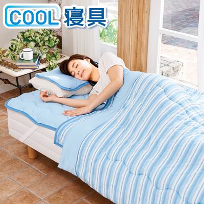 COOL寝具