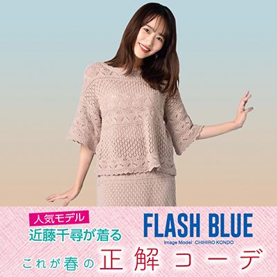 FLASH BLUE - 春の正解コーデ