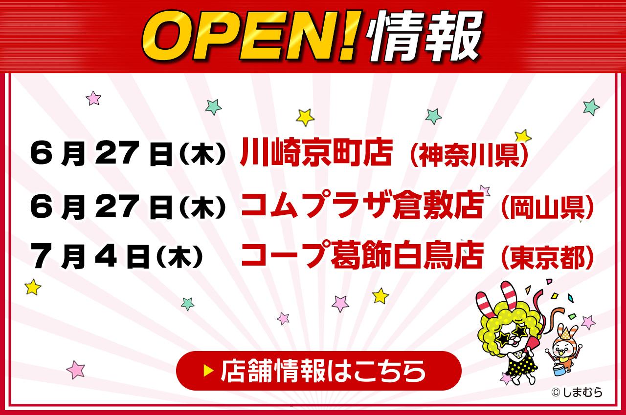 0618_kv_open_1
