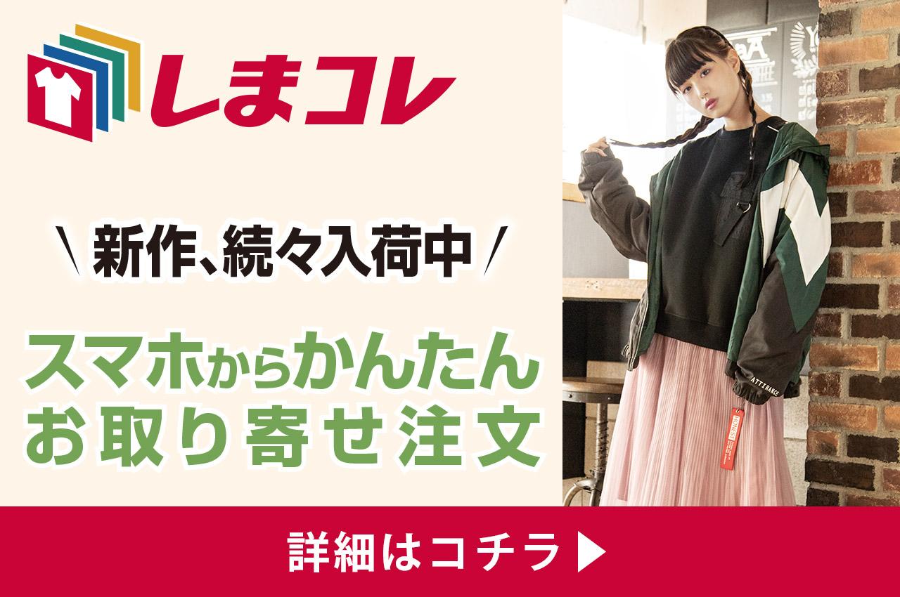 shimakore_autum_KV
