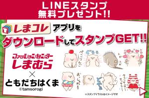 shimacolle_LINE_kv