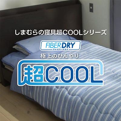 超COOL寝具