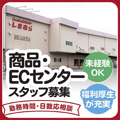 商品・ECセンタースタッフ募集