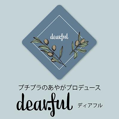 dear.ful~ディアフル~