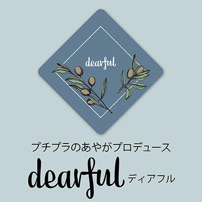 dearful~ディアフル~